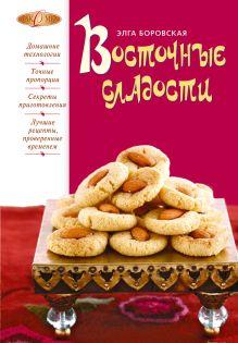 Боровская Э. - Восточные сладости обложка книги