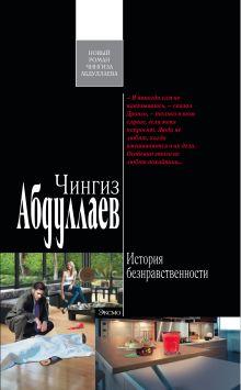 Абдуллаев Ч.А. - История безнравственности обложка книги