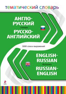 - Англо-русский русско-английский тематический словарь. 5 000 слов и выражений обложка книги