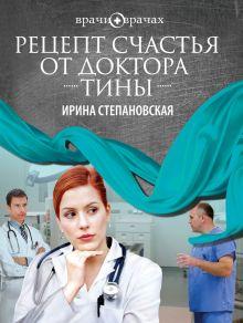 Степановская И. - Рецепт счастья от доктора Тины обложка книги