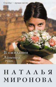 Обложка В ожидании Айвенго Наталья Миронова