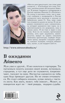 Обложка сзади В ожидании Айвенго Наталья Миронова