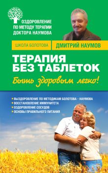 Наумов Д.В. - Терапия без таблеток. Быть здоровым легко! обложка книги