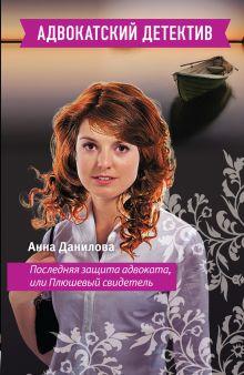 Данилова А.В. - Последняя защита адвоката, или Плюшевый свидетель обложка книги