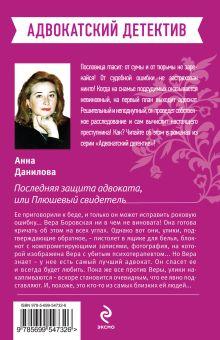 Обложка сзади Последняя защита адвоката, или Плюшевый свидетель Анна Данилова