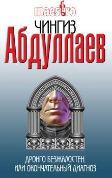 Абдуллаев Ч.А. - Дронго безжалостен, или Окончательный диагноз обложка книги