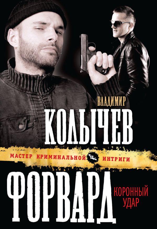 Форвард: Коронный удар Колычев В.Г.