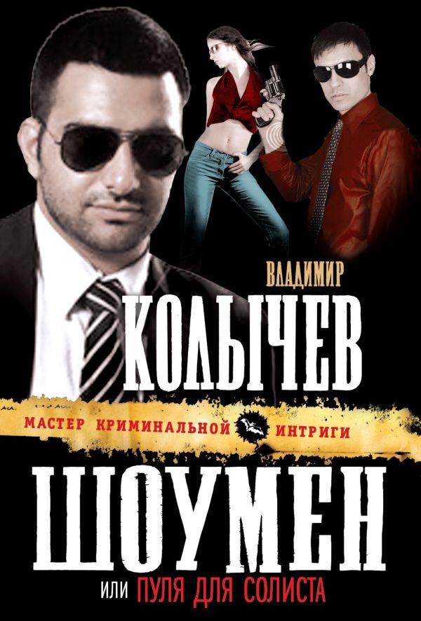Шоумен, или Пуля для солиста Колычев В.Г.