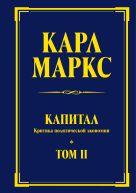 Маркс К. - Капитал: критика политической экономии. Т. II' обложка книги