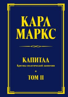 Капитал: критика политической экономии. Т. II обложка книги