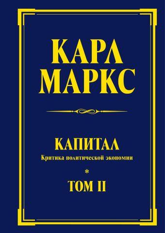Капитал: критика политической экономии. Т. II Маркс К.