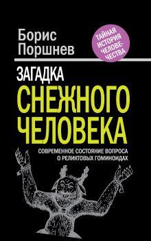 Поршнев Б.Ф. - Загадка «снежного человека»: современное состояние вопроса о реликтовых гоминоидах обложка книги