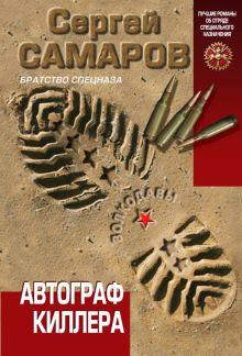 Самаров С.В. - Автограф киллера обложка книги