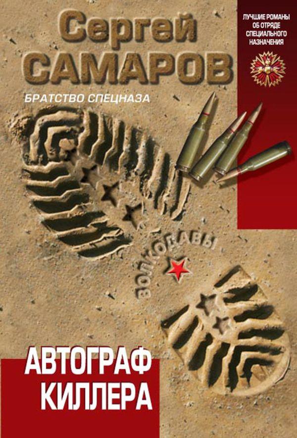 Автограф киллера Самаров С.В.