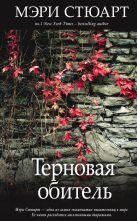 Стюарт М. - Терновая обитель' обложка книги