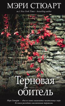 Терновая обитель обложка книги