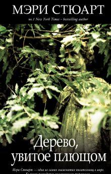 Дерево, увитое плющом обложка книги