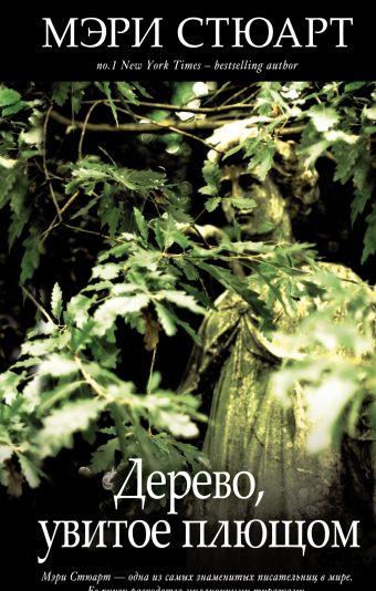Дерево, увитое плющом Стюарт М.