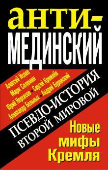 АнтиМЕДИНСКИЙ. Псевдоистория Второй Мировой. Новые мифы Кремля