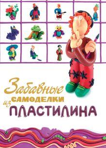 - Забавные самоделки из пластилина обложка книги
