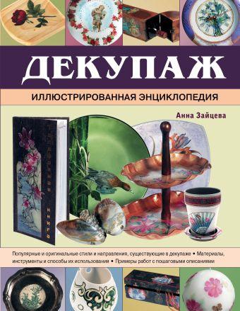 Декупаж. Иллюстрированная энциклопедия Зайцева А.А.