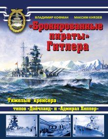 Кофман В.Л., Князев М.Б. - «Бронированные пираты» Гитлера. Тяжелые крейсера типов «Дойчланд» и «Адмирал Хиппер» обложка книги