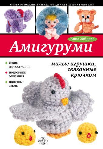 Амигуруми: милые игрушки, связанные крючком Зайцева А.А.