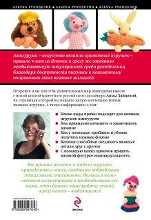Обложка сзади Амигуруми: милые игрушки, связанные крючком Анна Зайцева