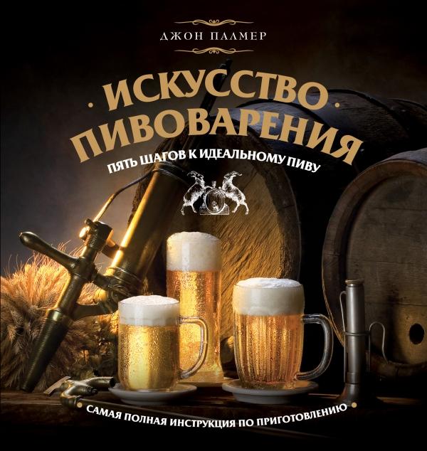 Книги по пивоварению скачать бесплатно