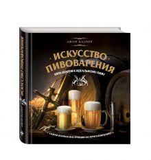 Палмер Д. - Искусство домашнего пивоварения обложка книги