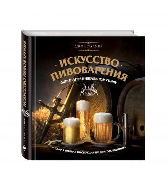 Искусство домашнего пивоварения Палмер Д.