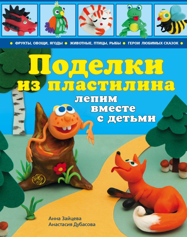 Поделки из пластилина: лепим вместе с детьми Зайцева А., Дубасова А.