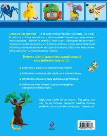 Обложка сзади Поделки из пластилина: лепим вместе с детьми Анна Зайцева, Анастасия Дубасова