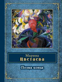 Цветаева М.И. - Поэма конца обложка книги
