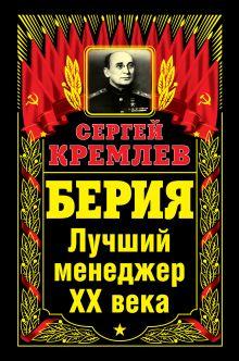 Кремлев С. - БЕРИЯ. Лучший менеджер XX века обложка книги