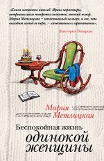 Метлицкая М. - Беспокойная жизнь одинокой женщины обложка книги