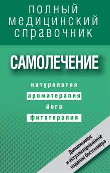 Макеев А.В. - Самолечение. Полный справочник (дополненный) обложка книги