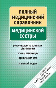 Макеев А.В. - Справочник медицинской сестры (дополненный) обложка книги