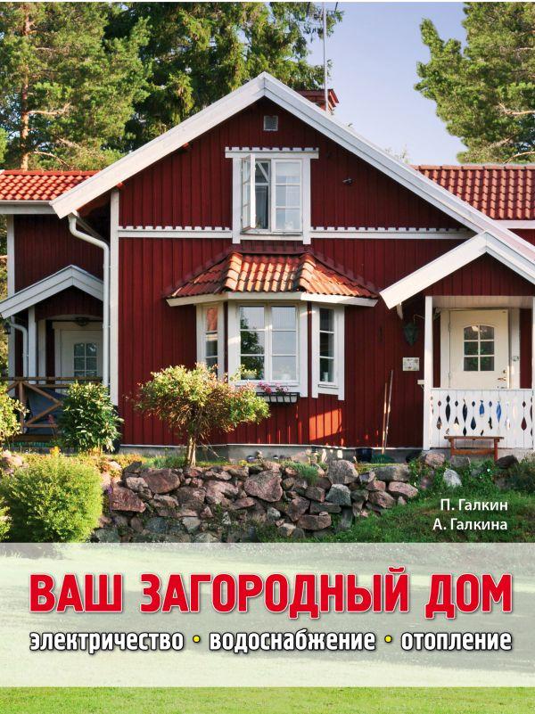 Ваш загородный дом Галкин П.А., Галкина А.Е.