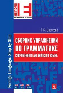 Сборник упражнений по грамматике современного английского языка обложка книги