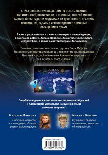 Обложка сзади Общение с духами: Инструкция по применению (подарочный набор книга плюс Спиритическая доска Уиджа) Михаил Комлев