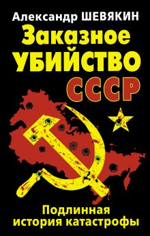 Заказное убийство СССР. Подлинная история катастрофы обложка книги