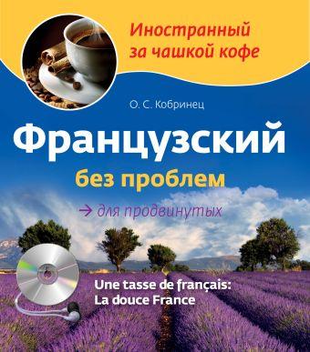 Французский без проблем для продвинутых (+ CD) Кобринец О.С.