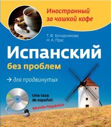 Бочарникова Т.Ф., Прус Н.А. - Испанский без проблем для продвинутых (+CD) обложка книги