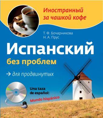 Испанский без проблем для продвинутых (+CD) Бочарникова Т.Ф., Прус Н.А.