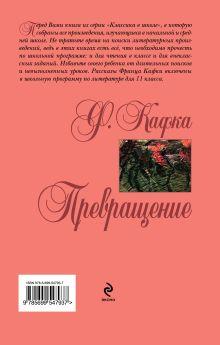 Обложка сзади Превращение Ф. Кафка