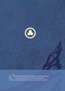 Обложка сзади Шамбала Сияющая. Мифы, легенды, афоризмы Рерих Н.К.