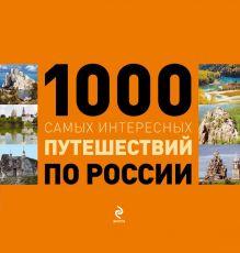 Москаленко Р.В., Деев С.В. - 1000 самых интересных путешествий по России обложка книги