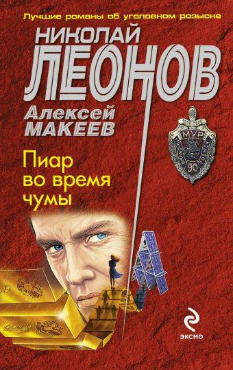 Пиар во время чумы Леонов Н.И., Макеев А.В.