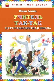 Учитель Так-Так и его разноцветная школа (ст. кор) обложка книги